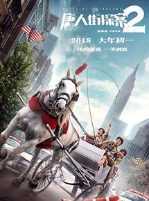 detective-chinatown-2